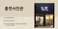 사진인화, 촬영 및 편집 액자제작… (홍천사진관)
