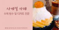 제철 수제빙수, 커피 및 음료, … (사계절)