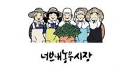 농산물 위탁판매 (너브내 농부시장)